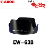 캐논 EW-63B