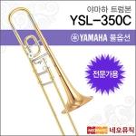 야마하 YSL-350C