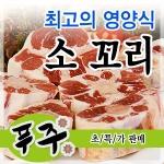 푸주 영양만점 소꼬리[1kg]