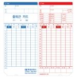 현대오피스 출퇴근기록기카드(KT-1200용)[100매]