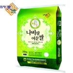 함평농협 나비랑여문쌀[20kg]