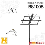 허큘레스 BS100B