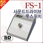 사운드-드라이브 FS-1C