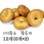 코스트코 플레인 베이글 6개입[2개]