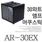 사운드-드라이브 AR-30EX
