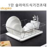 영인정공 스토피아 1단 슬라이드 식기건조대