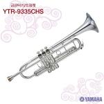 야마하 YTR-9335CHS