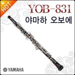 야마하 오보에 YOB-831