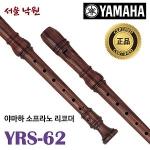 야마하 YRS-62(목관)