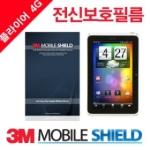 3M 모바일쉴드 액정보호필름[플라이어 4G]