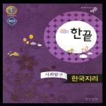 비상교육 한끝 한국지리(사회탐구)(2014)