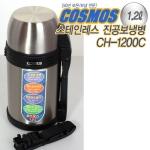 우주보온공업 코스모스 스텐 보온병 1.2L (CH-1200C)