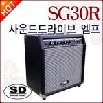 사운드-드라이브 SG-30R