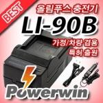 파워윈 PW-Li-90B 호환 충전기