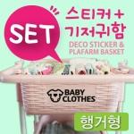 전원테크 플라팜 코코맘 3단기저귀함(행거형) +스티커1장 세트