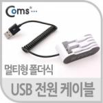 라이트컴 Coms USB 전원 케이블 (IT138)
