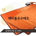 해피룸 침대패드형 디지털 온수매트[싱글]