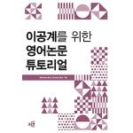 글로연 이공계를 위한 영어논문 튜토리얼