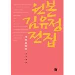 강 원본 김유정 전집