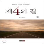 북랩(bookLab) 제4의 길 2