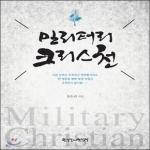 한국장로교출판사(한장사) 밀리터리 크리스천