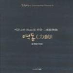 혜람 역동(거문고와 Flute을 위한 이중협주곡) 조원행의 Concerto Piece