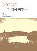 한국학술정보 지역사회연구 2