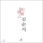 글씨미디어 한국생활도자 100인전 : 김순식