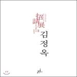 글씨미디어 한국생활도자 100인전 : 김정옥