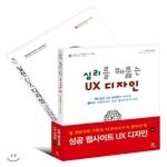 에이콘출판 웹 개발자와 기획자 디자이너가 꼭 알아야 성공 웹사이트 UX 디자인 세트(전2권) 에이콘 UX 프로페셔널 시리즈
