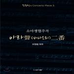 혜람 아라성 이번(소아쟁협주곡) 조원행의 Concerto Piece