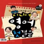 삼영서관 시니어 영어 첫걸음 (CD1포함)