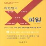 다솜출판사 대한민국 X파일