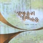 열린길 생명윤리 영화마을 대안문화총서