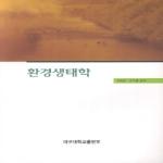 대구대학교출판부 환경생태학