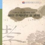 나눔사 기독교 효 체계에 의한 북한 주체사상 효 분석