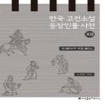 지식을만드는지식 한국 고전소설 등장인물 사전. 12: 유부터 의홍