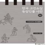 지식을만드는지식 한국 고전소설 등장인물 사전. 15: 자부터 재훈