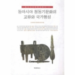 학연문화사 동아시아 청동기문화의 교류와 국가형성 동아시아 문명교류사