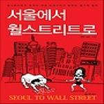 어드북스 서울에서 월스트리트로 월스트리트의 한국인 여성 트레이더가 밝히는 월가의 법칙