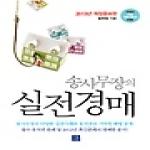 지혜로 송사무장의 실전경매(2013 개정증보판)