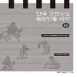 지식을만드는지식 한국 고전소설 등장인물 사전. 3: 나(화자)부터 니연