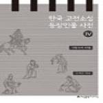 지식을만드는지식 한국 고전소설 등장인물 사전. 4: 다람부터 리델