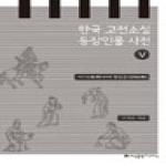 지식을만드는지식 한국 고전소설 등장인물 사전. 5: 마가부터 밀성군