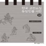 지식을만드는지식 한국 고전소설 등장인물 사전. 6: 바금부터 뻐꾸기