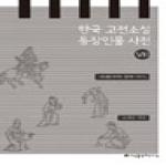 지식을만드는지식 한국 고전소설 등장인물 사전. 7: 사부터 셋째 아이