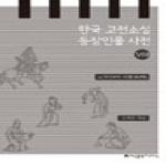 지식을만드는지식 한국 고전소설 등장인물 사전. 8: 소부터 씨동