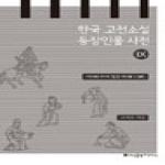 지식을만드는지식 한국 고전소설 등장인물 사전. 9: 아부터 업공과