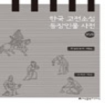 지식을만드는지식 한국 고전소설 등장인물 사전. 17: 주부터 째보