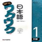 글로벌문화원 New 와꾸와꾸 일본어 중급. 1